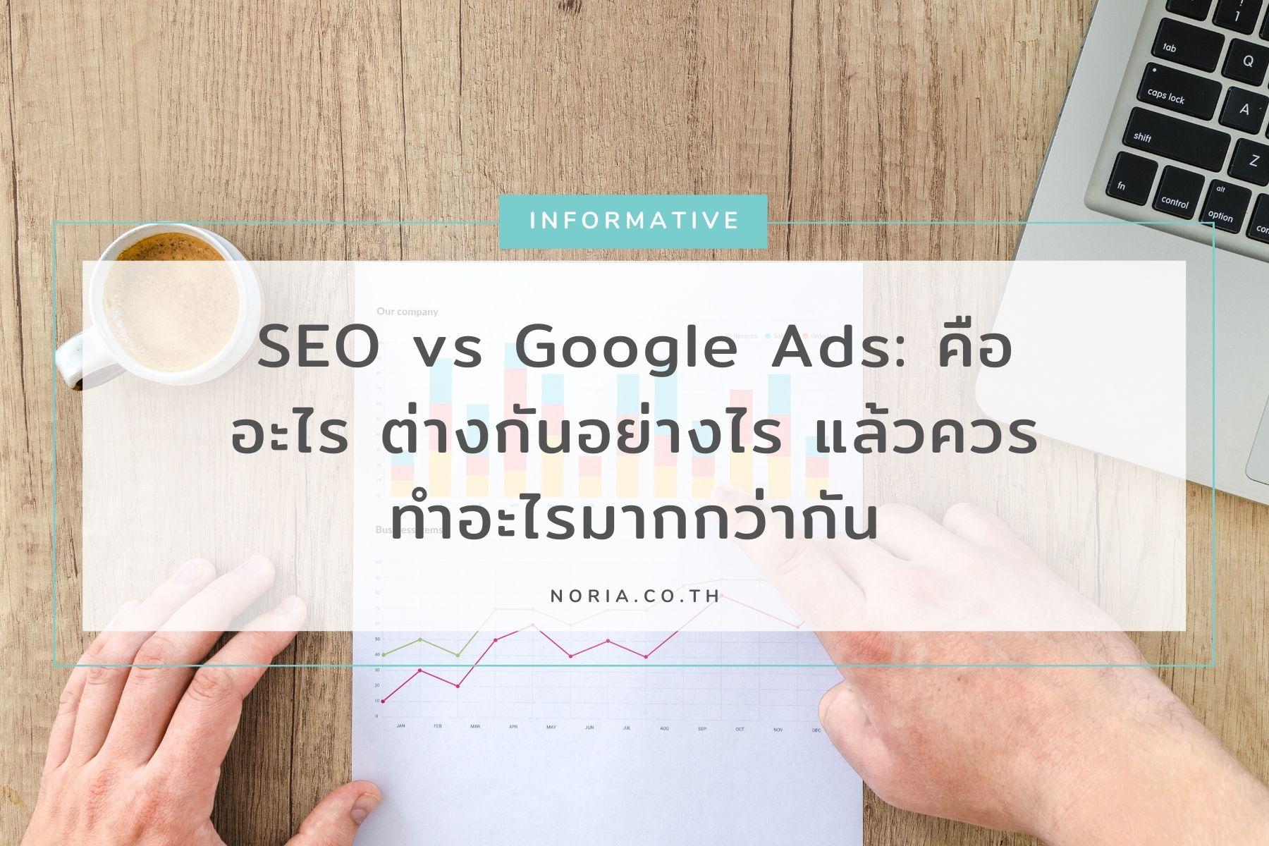 SEO กับ Google Ads ต่างกันยังไง