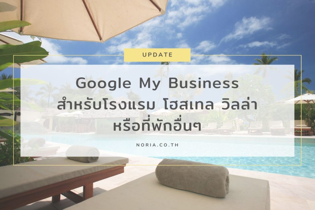 google-my-business-hotel-update