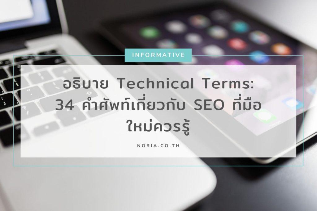 terms-seo
