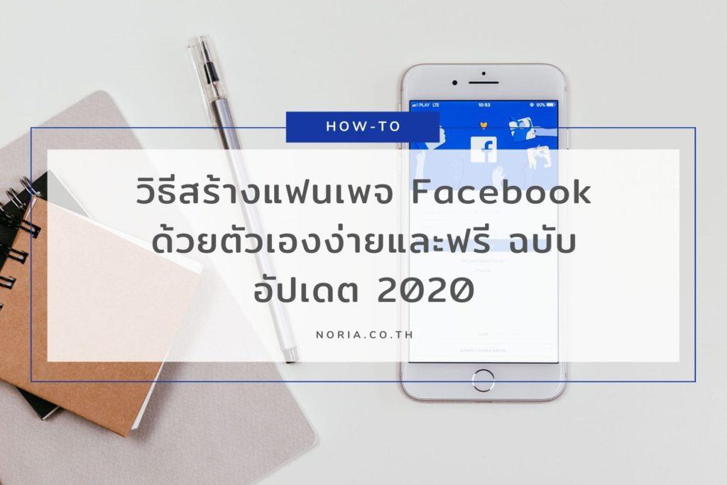 สร้างเพจเฟสบุ๊ค