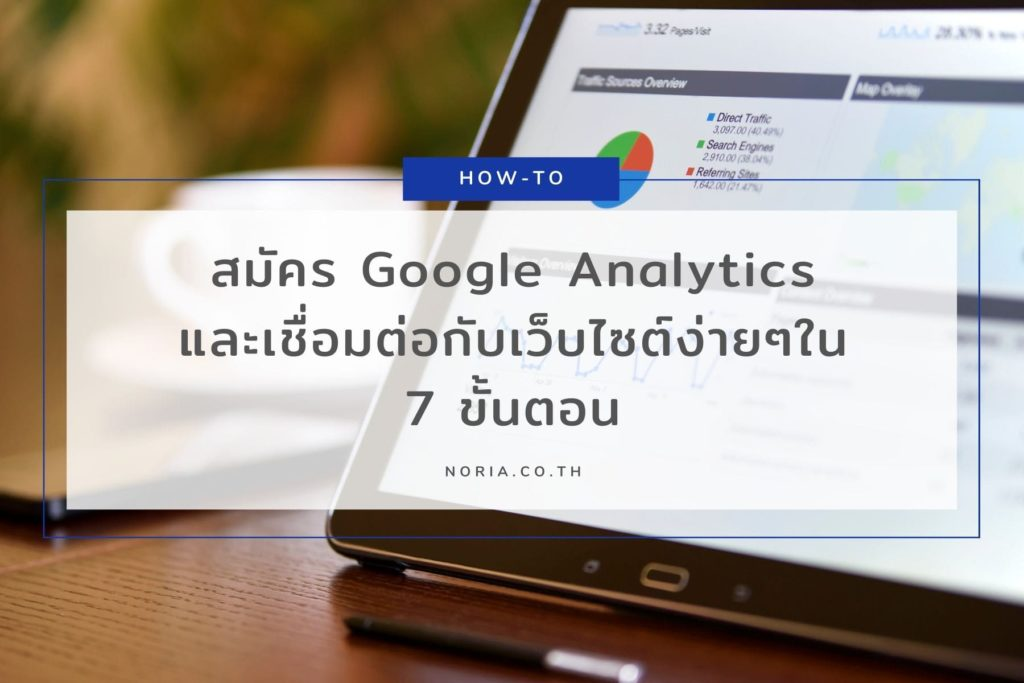 สมัคร-google-analytics
