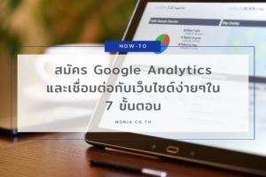 สมัคร-google-analytics