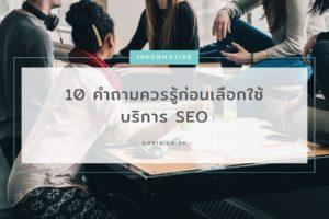 seo-questions
