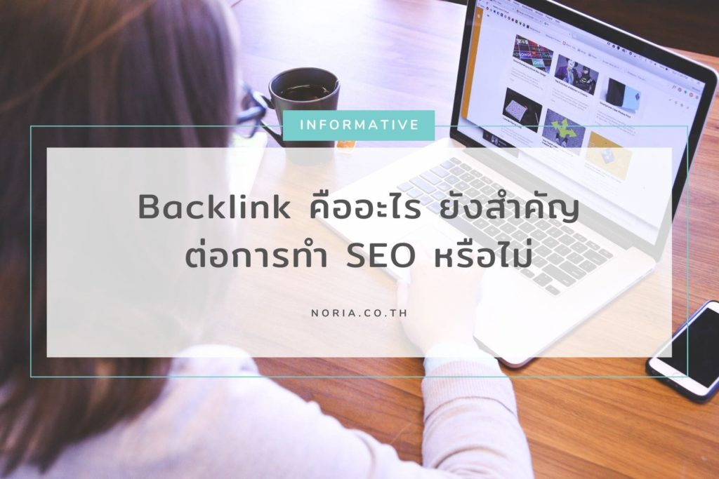 what-is-backlinks