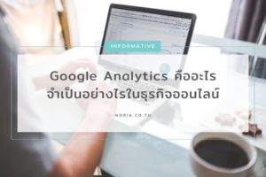 what-is-google-analytics