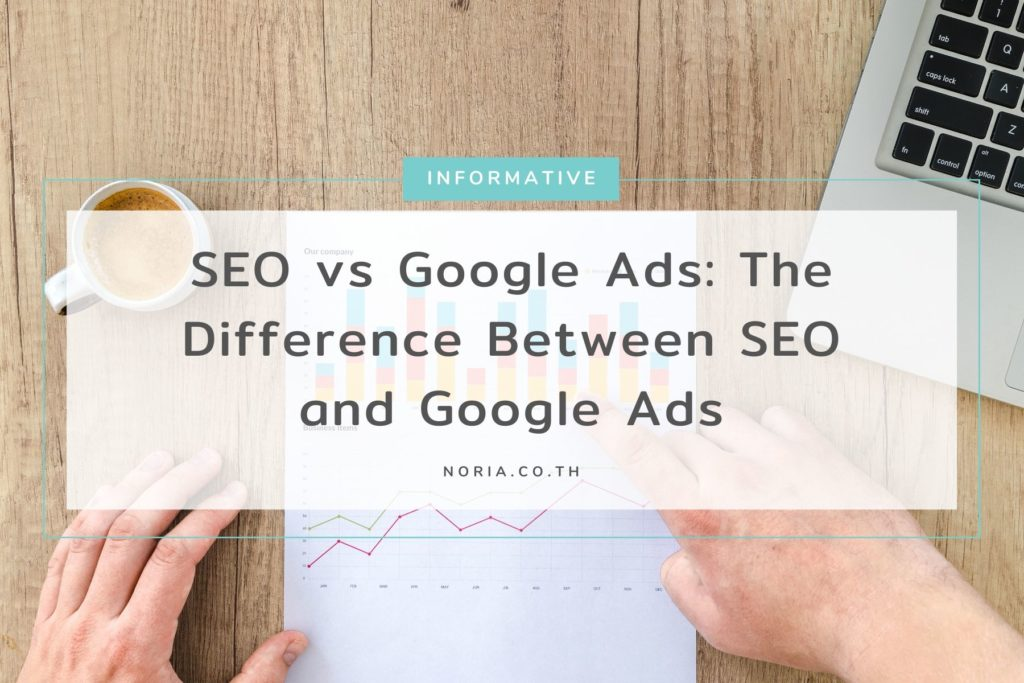 seo-vs-google-ads