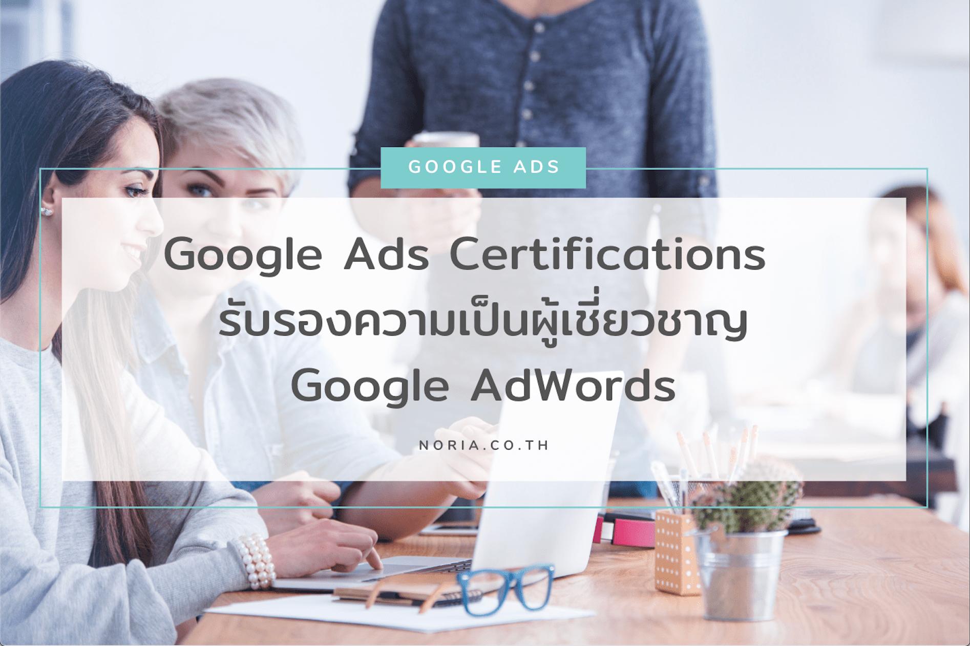 ใบรับรอง Google Ads