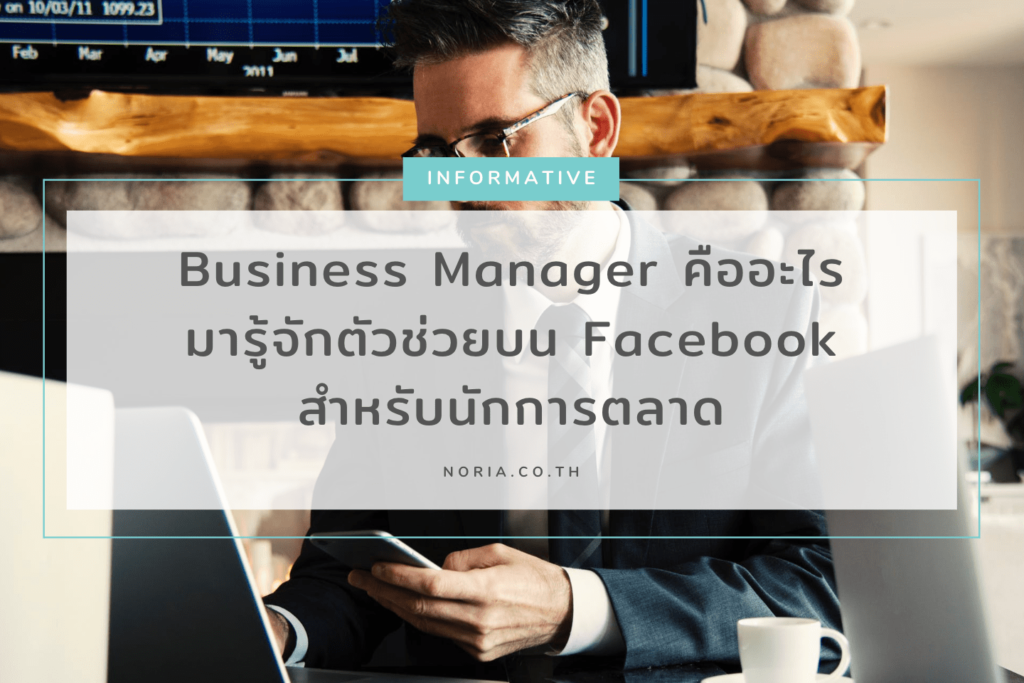 cover-facebook-business-manager-คืออะไร