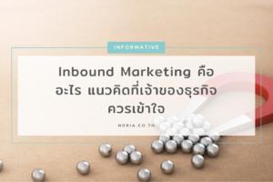 cover-inbound-marketing