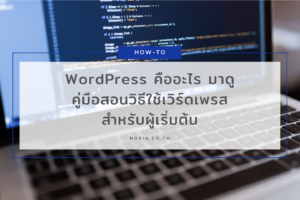 cover-what-is-wordpress