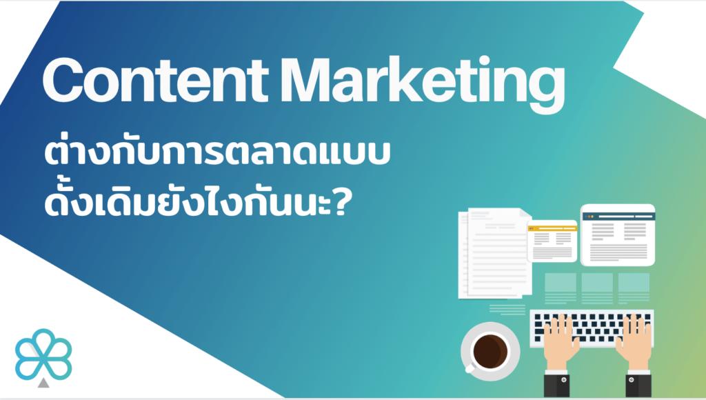 content-marketing-คืออะไร