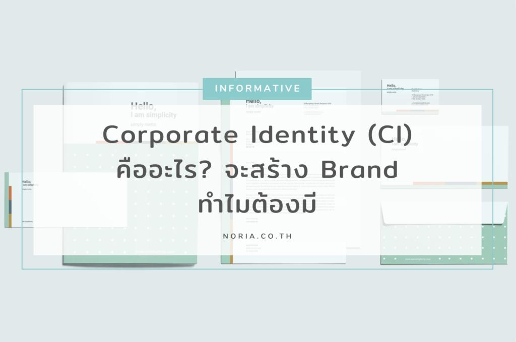 corporate-identity-cover