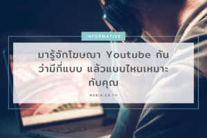 cover-youtube-ads