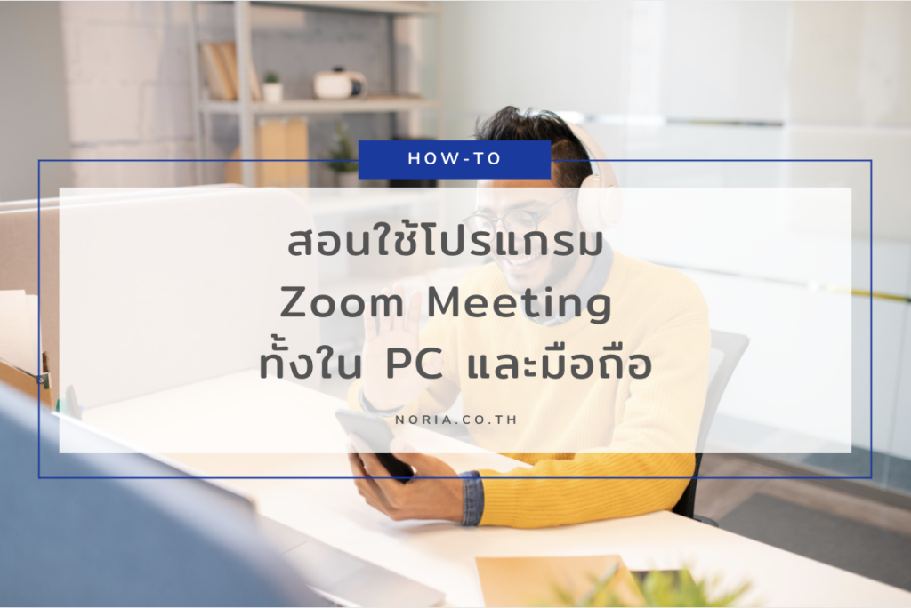 how-to-use-zoom-meeting-pc-mobile