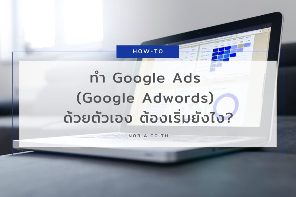 google-ads-adwords-beginners