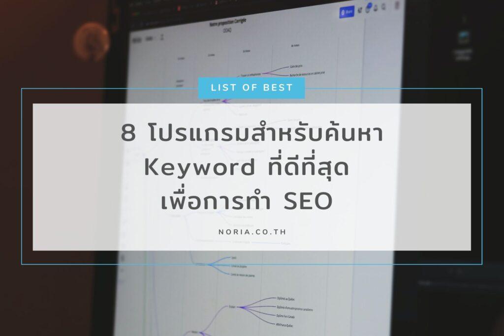 โปรแกรม หา keyword ที่ ดี ที่สุด-cover