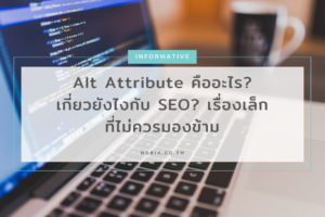 Alt-Attribute-คืออะไร