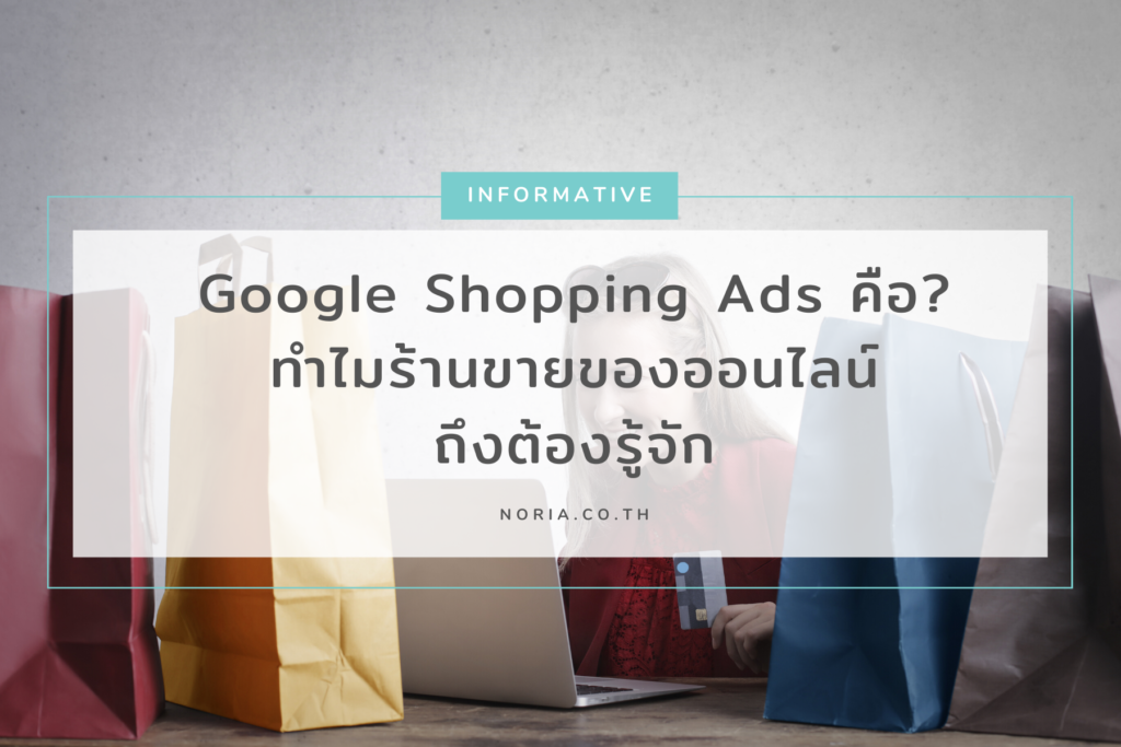 google-shopping-ads-คือ-cover.png