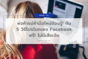 โปรโมทเพจ-Facebook