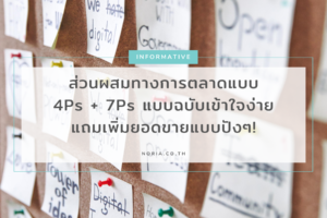 4p-4ps-7ps-cover-ส่วนผสมการตลาด