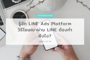 LAP-LINE-Ads-Platform-cover