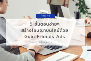 gain-friends-ads-cover
