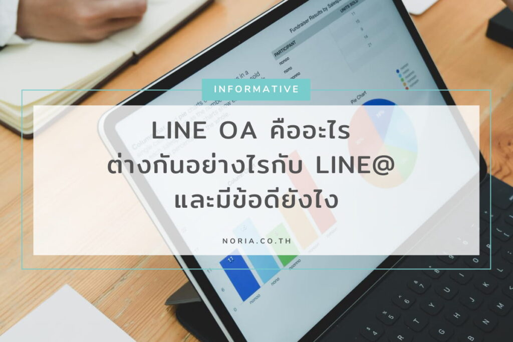 line-oa-คือ-line-at-cover