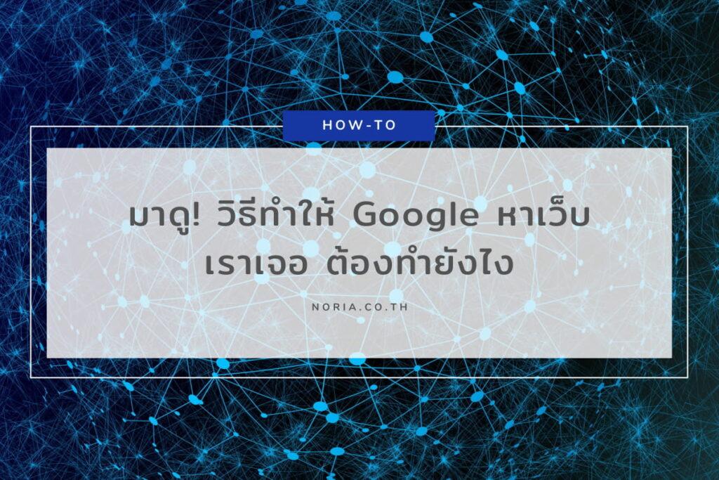 วิธีทำให้-google-หาเราเจอ
