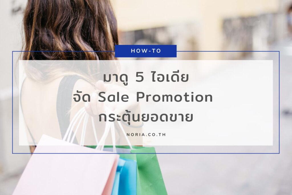 ไอเดีย sale promotions โปรโมชั่น