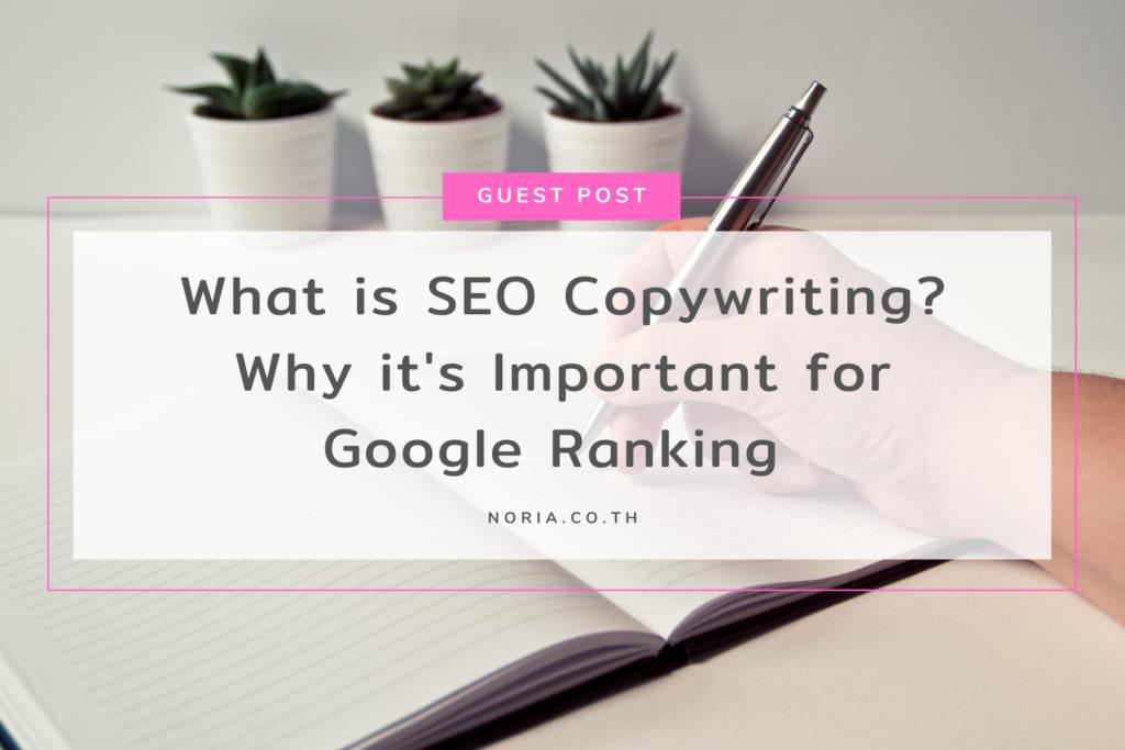 cover-seo-copywriting